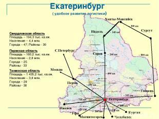 Серов Курган Сургут Пермь Екатеринбург Свердловская область Площадь – 194,3 тыс.