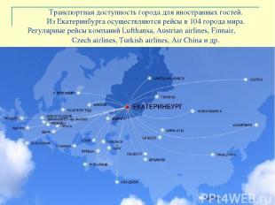 Транспортная доступность города для иностранных гостей. Из Екатеринбурга осущест