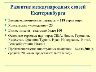 Развитие международных связей Екатеринбурга Внешнеэкономические партнеры – 118 с
