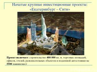 Начатые крупные инвестиционные проекты: «Екатеринбург – Сити» Проект включает: с