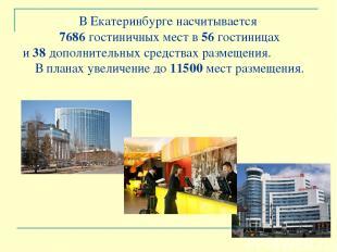 В Екатеринбурге насчитывается 7686 гостиничных мест в 56 гостиницах и 38 дополни