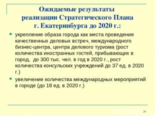 * Ожидаемые результаты реализации Стратегического Плана г. Екатеринбурга до 2020
