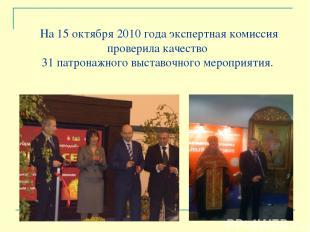На 15 октября 2010 года экспертная комиссия проверила качество 31 патронажного в