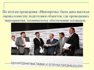 По итогам проведения «Иннопрома» была дана высокая оценка качеству подготовки об