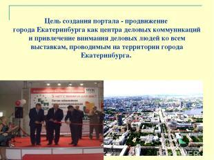 Цель создания портала - продвижение города Екатеринбурга как центра деловых комм
