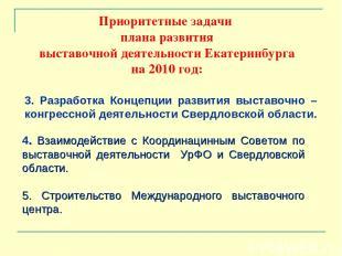 Приоритетные задачи плана развития выставочной деятельности Екатеринбурга на 201