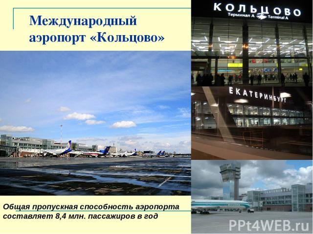 Международный аэропорт «Кольцово» Общая пропускная способность аэропорта составляет 8,4 млн. пассажиров в год