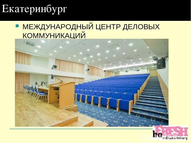 МЕЖДУНАРОДНЫЙ ЦЕНТР ДЕЛОВЫХ КОММУНИКАЦИЙ Екатеринбург