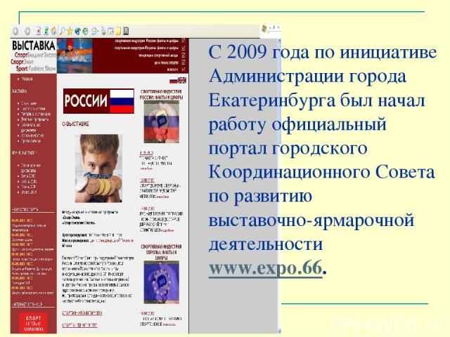 С 2009 года по инициативе Администрации города Екатеринбурга был начал работу официальный портал городского Координационного Совета по развитию выставочно-ярмарочной деятельности www.expo.66.