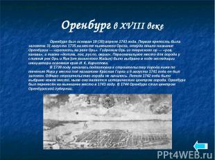 Оренбург в XVIII веке Оренбург был основан 19 (30) апреля 1743 года. Первая креп