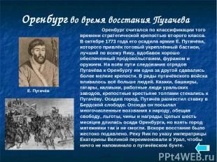 Оренбург во время восстания Пугачева Оренбург считался по классификации того вре