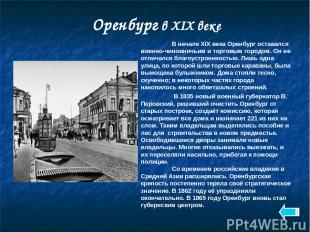Оренбург в XIX веке В начале XIX века Оренбург оставался военно-чиновничьим и то