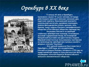 Оренбург в XX веке К началу XX века в Оренбурге проживало свыше 70 тысяч человек
