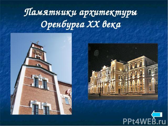 Памятники архитектуры Оренбурга XX века