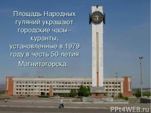 Площадь Народных гуляний украшают городские часы - куранты, установленные в 1979
