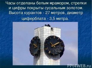 Часы отделаны белым мрамором, стрелки и цифры покрыты сусальным золотом. Высота