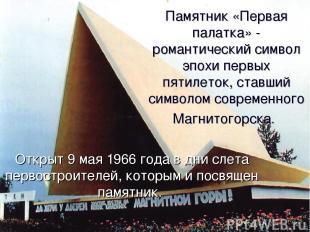 Памятник «Первая палатка» - романтический символ эпохи первых пятилеток, ставший