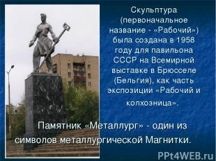 Памятник «Металлург» - один из символов металлургической Магнитки. Скульпту