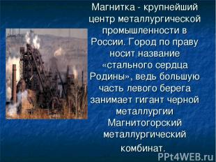 Магнитка - крупнейший центр металлургической промышленности в России. Город по п