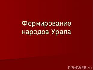 Формирование народов Урала