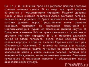 Во II в. н. Э. на Южный Урал и в Приуралье пришли с востока кочевые племена гунн