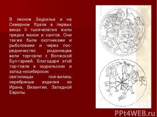 В лесном Зауралье и на Северном Урале в первых веках II тысячелетия жили предки