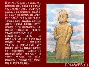 В степях Южного Урала, где размещалась одна из облас-тей Золотой Орды, жили раз-