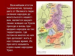 Важнейшим итогом тысячелетия, прошед-шего от Великого пере-селения народов до мо