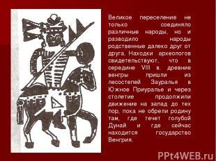 Великое переселение не только соединяло различные народы, но и разводило народы
