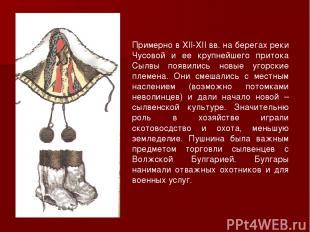 Примерно в XII-XII вв. на берегах реки Чусовой и ее крупнейшего притока Сылвы по