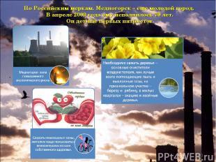 * По Российским меркам. Медногорск – еще молодой город. В апреле 2009 года ему и