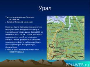 Урал Урал расположен между Восточно-Европейской и Западно-Сибирской равнинами В