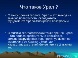 Что такое Урал ? С точки зрения геолога, Урал – это выход на земную поверхность