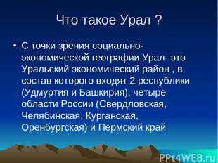Что такое Урал ? С точки зрения социально-экономической географии Урал- это Урал