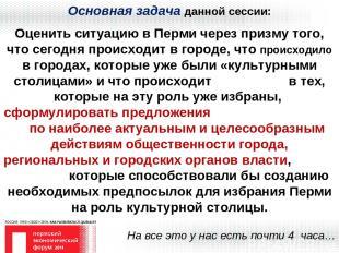 Основная задача данной сессии: Оценить ситуацию в Перми через призму того, что с