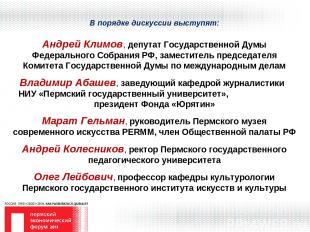 Андрей Климов, депутат Государственной Думы Федерального Собрания РФ, заместител