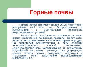 Горные почвы Горные почвы занимают свыше 25,1% территории республики (3,5 млн. г