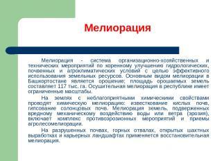 Мелиорация Мелиорация - система организационно-хозяйственных и технических мероп