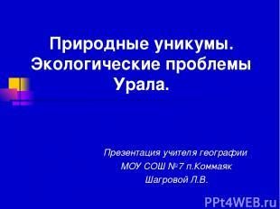 Природные уникумы. Экологические проблемы Урала. Презентация учителя географии М