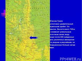 На Южном Урале расположен удивительный Ильменский хребет. Он невысок. Высота все