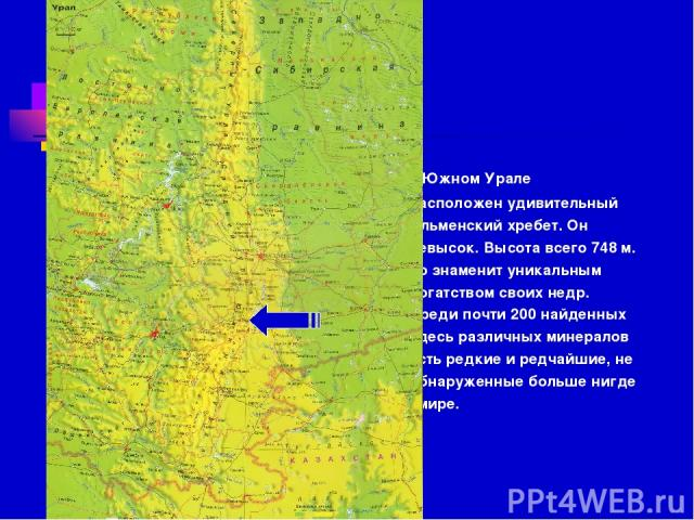 На Южном Урале расположен удивительный Ильменский хребет. Он невысок. Высота всего 748 м. но знаменит уникальным богатством своих недр. Среди почти 200 найденных здесь различных минералов есть редкие и редчайшие, не обнаруженные больше нигде в мире.