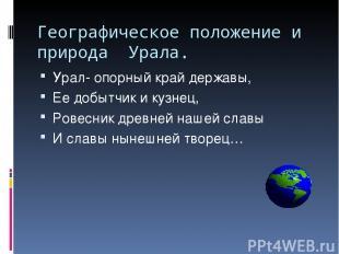 Географическое положение и природа Урала. Урал- опорный край державы, Ее добытчи