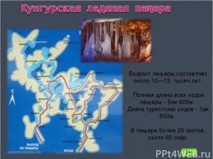 Возраст пещеры составляет около 10—12 тысяч лет. Полная длина всех ходов пещеры