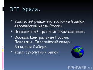 ЭГП Урала. Уральский район-это восточный район европейской части России. Пограни