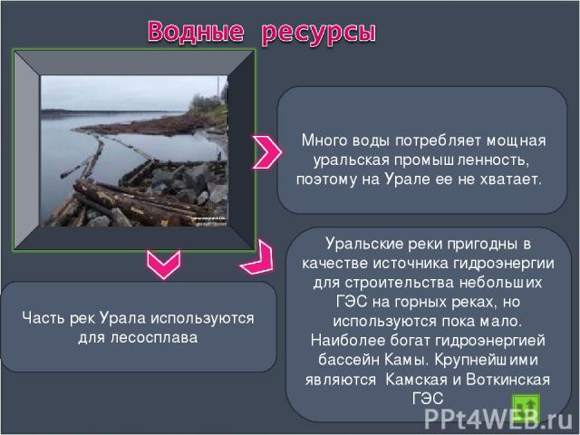 Много воды потребляет мощная уральская промышленность, поэтому на Урале ее не хватает. Уральские реки пригодны в качестве источника гидроэнергии для строительства небольших ГЭС на горных реках, но используются пока мало. Наиболее богат гидроэнергией…