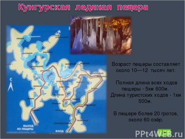 Возраст пещеры составляет около 10—12 тысяч лет. Полная длина всех ходов пещеры - 5км 600м. Длина туристских ходов - 1км 500м. В пещере более 20 гротов, около 60 озёр.