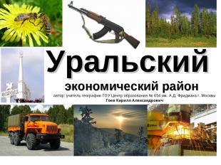 Уральский экономический район автор: учитель географии ГОУ Центр образования № 6