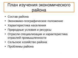 План изучения экономического района Состав района Экономико-географическое полож