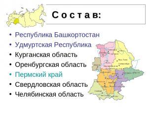 С о с т а в: Республика Башкортостан Удмуртская Республика Курганская область Ор