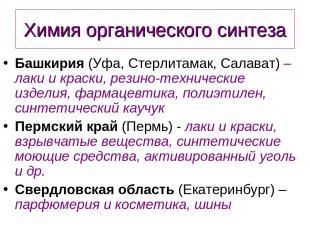 Химия органического синтеза Башкирия (Уфа, Стерлитамак, Салават) – лаки и краски